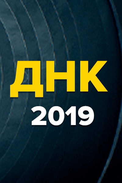ДНК май 2019