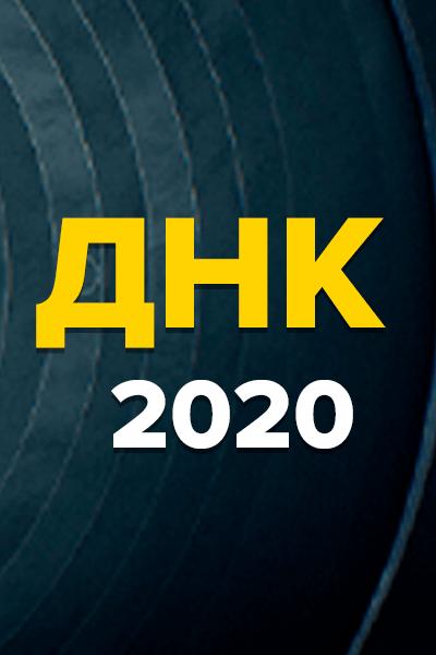 ДНК декабрь 2020
