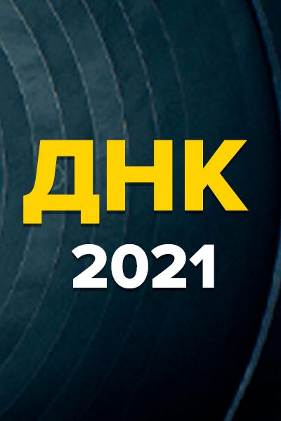 ДНК апрель 2021
